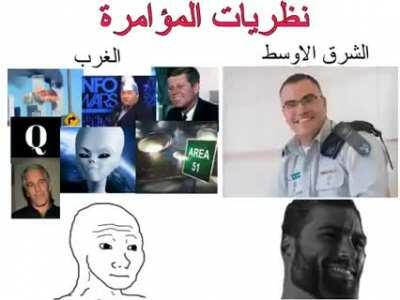 Western conspiracy theories vs middle eastern conspiracy theories
