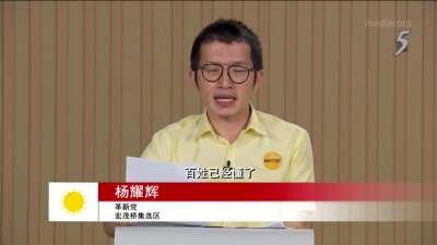 Reform Party candidate Charles Yeo's Mandarin speech without music