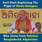 Amit Shah at a rally in West Bengal, explaining pain of refugees