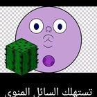 Ball?MUKBANGallah!!1!(nminecrafto virus)