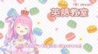 Anime girl teachs you English